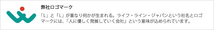 有限会社ライフ・ライン・ジャパンロゴマーク「人に優しく発展していく会社」という意味が込められています。
