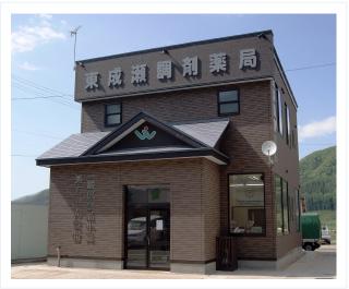 東成瀬調剤薬局 店舗写真